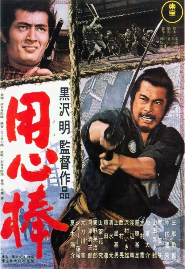 "Cineclube Badesc exibe ""Yojimbo-O Guarda Costas"" (1961) de Akira Kurosawa"